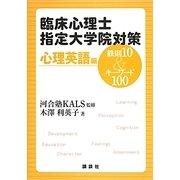 臨床心理士指定大学院対策鉄則10&キーワード100 心理英語編 [単行本]