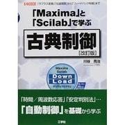 「Maxima」と「Scilab」で学ぶ古典制御 改訂版 (I・O BOOKS) [単行本]