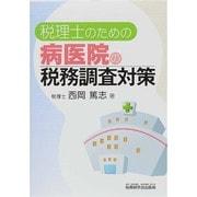 税理士のための病医院の税務調査対策 [単行本]