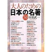 大人のための日本の名著50(角川ソフィア文庫) [文庫]
