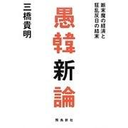 愚韓新論―断末魔の経済と狂乱反日の結末 [単行本]