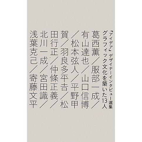 グラフィック文化を築いた13人―『アイデア』デザイナーインタビュー選集 [単行本]