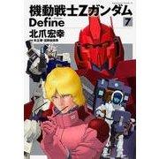 機動戦士ZガンダムDefine 7(角川コミックス・エース 90-22) [コミック]