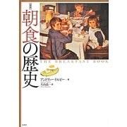 図説 朝食の歴史 [単行本]