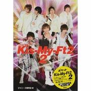 ポケットKis-My-Ft2〈2〉 [単行本]