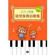 ピアノ伴奏幼児保育の歌集 [単行本]