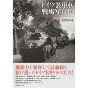 ドイツ装甲車戦場写真集 [単行本]