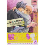 beauty&beast 2(ショコラコミックス) [コミック]