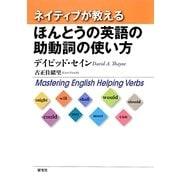 ネイティブが教えるほんとうの英語の助動詞の使い方―Mastering English Helping Verbs [単行本]
