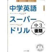 中学英語スーパードリル中3 後期 [単行本]