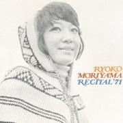 森山良子 リサイタル '71 (森山良子ライブコレクション・シリーズ1)