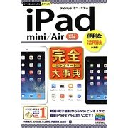 iPad mini/Air完全大事典(今すぐ使えるかんたんPLUS) [単行本]