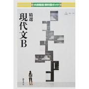 310 精選現代文B 教科書ガイド [単行本]