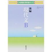 311 新編現代文B 教科書ガイド [単行本]