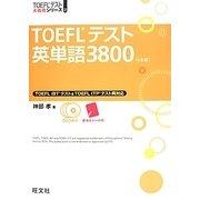 TOEFLテスト英単語3800 4訂版 (TOEFLテスト大戦略シリーズ〈2〉) [単行本]