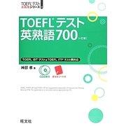 TOEFLテスト英熟語700 4訂版 (TOEFLテスト大戦略シリーズ〈3〉) [単行本]