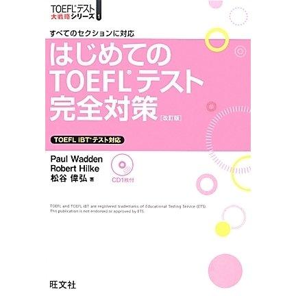 はじめてのTOEFLテスト完全対策 改訂版 (TOEFLテスト大戦略シリーズ〈1〉) [単行本]