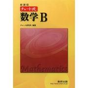 新課程チャート式数学B [単行本]