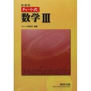 新課程チャート式数学3 [単行本]