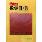新課程チャート式数学2+B [単行本]