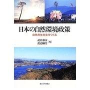 日本の自然環境政策―自然共生社会をつくる [単行本]