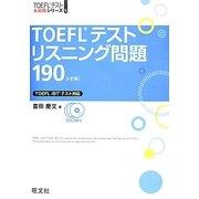 TOEFLテストリスニング問題190 4訂版 (TOEFLテスト大戦略シリーズ〈5〉) [単行本]