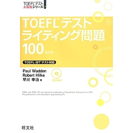 TOEFLテストライティング問題100 改訂版 (TOEFLテスト大戦略シリーズ〈7〉) [単行本]
