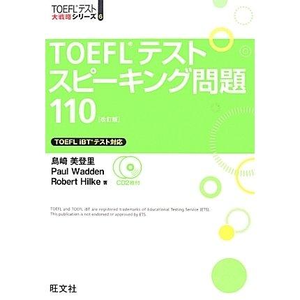 TOEFLテストスピーキング問題110 改訂版 (TOEFLテスト大戦略シリーズ〈6〉) [単行本]