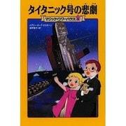 タイタニック号の悲劇―マジック・ツリーハウス〈9〉 [単行本]