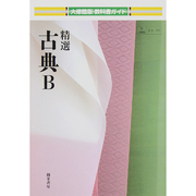 312 精選古典B 教科書ガイド [単行本]