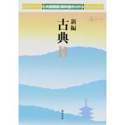 313 新編古典B 教科書ガイド [単行本]