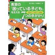 教室の「困っている子ども」を支える7つの手がかり―この子はどこでつまずいているのか? [単行本]