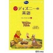 CD付ディズニーの英語コレクション〈1〉 [単行本]