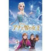 アナと雪の女王(ディズニーアニメ小説版) [全集叢書]