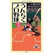 漫画・うんちくプロ野球(メディアファクトリー新書) [新書]