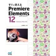 すぐに使えるPremiere Elements12―Windows/Mac対応 [単行本]