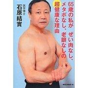 65歳の私がぜい肉なし、メタボなし、老眼なしの超健康な理由 [単行本]