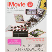 iMovieレッスンノート―for Mac/iPad/iPhone ver.10.0対応 [単行本]
