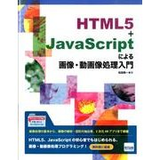 HTML5+JavaScriptによる画像・動画像処理入門 [単行本]