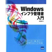 Windowsインフラ管理者入門 [単行本]