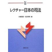 レクチャー日本の司法(αブックス) [単行本]