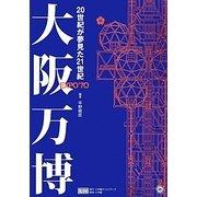 大阪万博―20世紀が夢見た21世紀 [単行本]