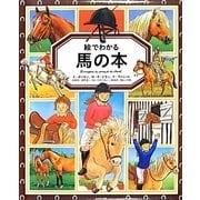 絵でわかる馬の本 [絵本]