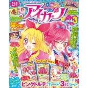 アイカツ! vol.3-カラーワイドコミックス(ちゃおムック) [ムックその他]
