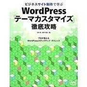 ビジネスサイト制作で学ぶWordPress「テーマカスタマイズ」徹底攻略―プロが教えるWordPressステップアップ・テクニック [単行本]