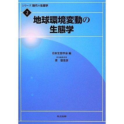 地球環境変動の生態学(シリーズ現代の生態学〈2〉) [全集叢書]