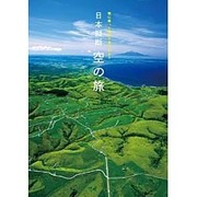 日本縦断 空の旅―雲に乗った気分で見てみよう [単行本]