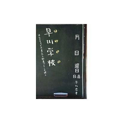 早川学校―ほんのちょっとの勇気と知恵でキミは輝く [単行本]