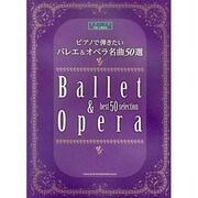 ピアノで弾きたいバレエ&オペラ名曲50選(ピアノ・ソロ) [単行本]