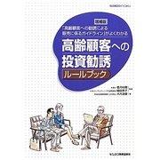 高齢顧客への投資勧誘ルールブック―「高齢顧客への勧誘による販売に係るガイドライン」がよくわかる 増補版 [単行本]